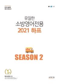 유일한 소방영어 전용 하프 Season. 2(2021)
