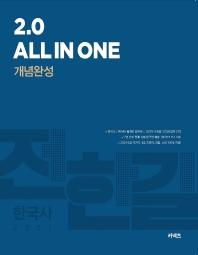 2.0 All In One 한국사 개념완성(2021)