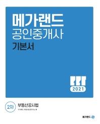 메가랜드 부동산공시법 기본서(공인중개사 2차)(2021)