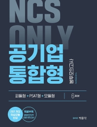 NCS ONLY 공기업 통합형 봉투모의고사