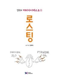 김박의 커피다이제스트. 2: 로스팅