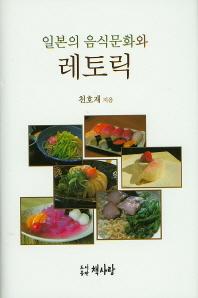 일본의 음식문화와 레토릭