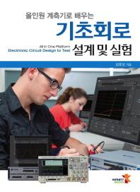 올인원 계측기로 배우는 기초회로 설계 및 실험