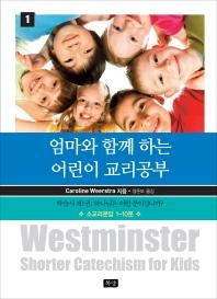 엄마와 함께 하는 어린이 교리공부. 1