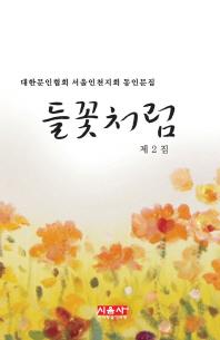 들꽃처럼(제2집)