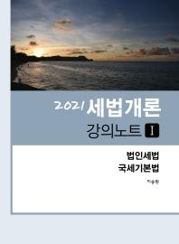 세법개론 강의노트. 1: 법인세법, 국세기본법(2021)