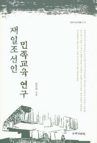 재일조선인 민족교육 연구