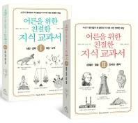 어른을 위한 친절한 지식교과서 1-2권 세트