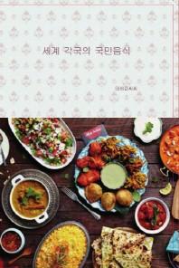세계 각국의 국민음식