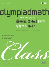 KMO IMO 준비를 위한 올림피아드 중등 수학 클래스 1단계