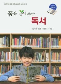 꿈을 심어 주는 독서 초등학교 6학년