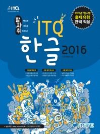 ITQ 한글 2016