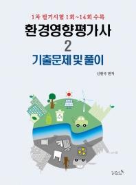 환경영향평가사. 2: 기출문제 및 풀이