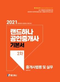랜드하나 중개사법령 및 실무 기본서(공인중개사 2차)(2021)