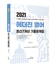 헤더진 영어 최신 7개년 기출문제집(2021)