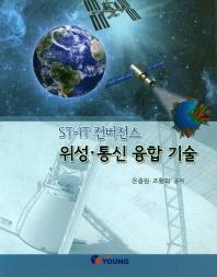 위성 통신 융합 기술