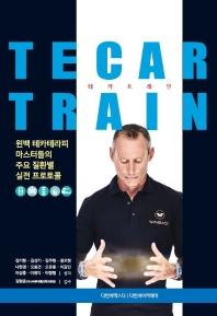 윈백 테카트레인(WINBACK TECAR TRAIN)