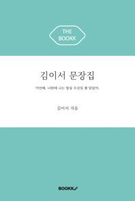 김이서 문장집