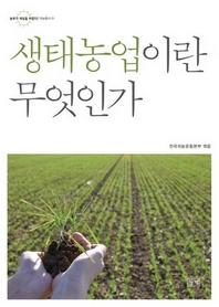 생태농업이란 무엇인가