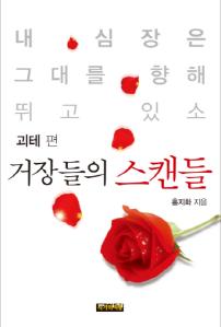 거장들의 스캔들 - 괴테 편