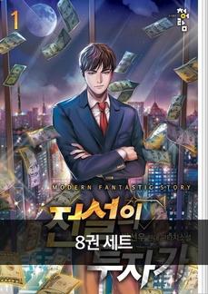 전설의 투자가 8권세트