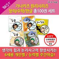 가나키즈 원리시리즈창의수학한글 6세용총100권세트