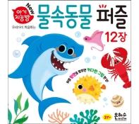 New 아기지능방 물속동물 퍼즐