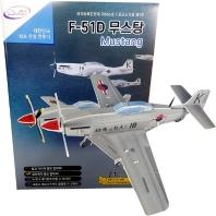 입체퍼즐 F-51D 무스탕