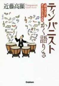 """ティンパニストかく語りき """"たたき上げ""""オ-ケストラ人生"""
