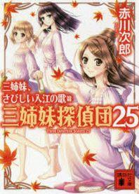 三姉妹探偵團 25