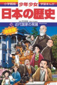 少年少女日本の歷史 18