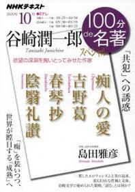 谷崎潤一郞スペシャル 「共犯」への誘惑
