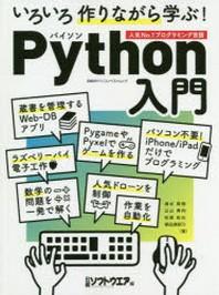 いろいろ作りながら學ぶ!PYTHON入門 人氣NO.1プログラミング言語