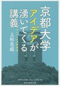 京都大學アイデアが湧いてくる講義 サイエンスの發想法