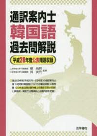 通譯案內士韓國語過去問解說 平成28年度公表問題收錄