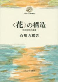(花)の構造 日本文化の基層