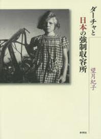 ダ-チャと日本の强制收容所