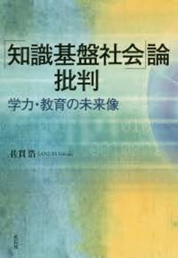 「知識基盤社會」論批判 學力.敎育の未來像