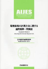 環境磁場の計測方法に關する運用規準.同解說 日本建築學會環境基準 AIJES-E0001-2011