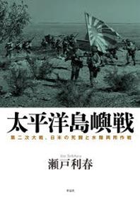 太平洋島嶼戰 第二次大戰,日米の死鬪と水陸兩用作戰