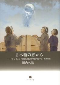 木箱の底から 今も「ふ」號風船爆彈が飛び續ける 川內久榮詩集