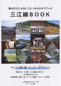 三江線BOOK 乘るだけじゃない!ロ-カ