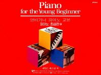 영비기너 피아노 교본(피아노 초급편B)