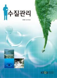 수질관리(1학기, 워크북포함)
