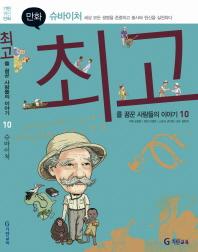 기탄위인만화 슈바이처