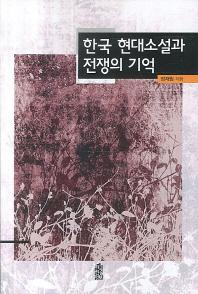 한국 현대소설과 전쟁의 기억