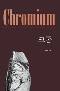 크롬(Chromium)