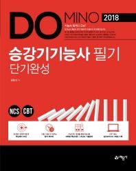 DOMINO 승강기기능사 필기 단기완성(2018)