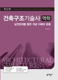 건축구조기술사 역학