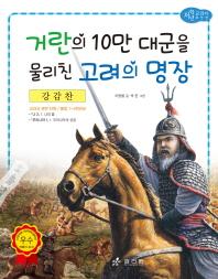 강감찬: 거란의 10만 대군을 물리친 고려의 명장